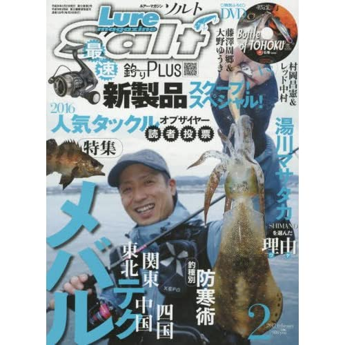 Lure magazine Salt(ルアーマガジン ソルト) 2017年 02 月号 [雑誌]