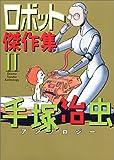 手塚治虫アンソロジーロボット傑作集 (2)