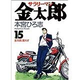 サラリーマン金太郎 15 (ヤングジャンプコミックス)