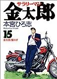 サラリーマン金太郎 (15) (ヤングジャンプ・コミックス)