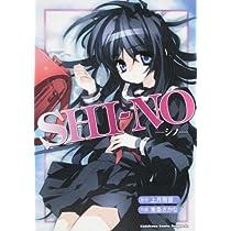 SHI―NO ―シノ― (角川コミックス ドラゴンJr. 129-1)