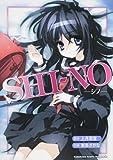 SHI—NO —シノ— (角川コミックス ドラゴンJr. 129-1)