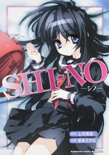 SHI―NO ―シノ― (角川コミックス ドラゴンJr. 129-1)の詳細を見る