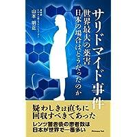 サリドマイド事件(第2版): 世界最大の薬害 日本の場合はどうだったのか