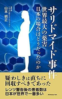 [山本明正]のサリドマイド事件(第2版): 世界最大の薬害 日本の場合はどうだったのか