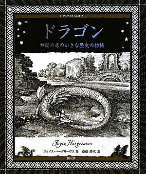 ドラゴン:神話の森の小さな歴史の物語 (アルケミスト双書)の詳細を見る
