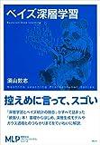 ベイズ深層学習 (機械学習プロフェッショナルシリーズ) 画像