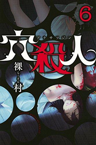 穴殺人(6) (講談社コミックス)の詳細を見る