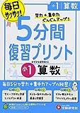 51D2IOO7RAL. SL160  - 市販ドリル。息子と娘がしたおすすめ13冊「地頭よ良くなれ」