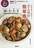NHK「きょうの料理ビギナーズ」ABCブック 万能比率で失敗なし!  2人分の簡単煮物 (生活実用シリーズ)