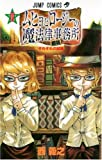 ムヒョとロージーの魔法律相談事務所 7 (ジャンプコミックス)