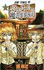 ムヒョとロージーの魔法律相談事務所 第7巻