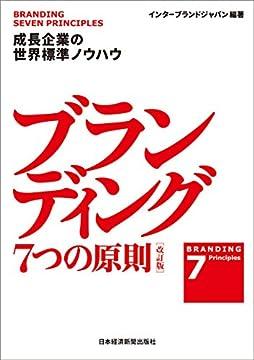ブランディング 7つの原則【改訂版】 成長企業の世界標準ノウハウ の書影