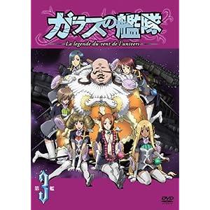 ガラスの艦隊 第3艦 通常版 [DVD]