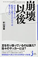 崩壊以後 ~日本サッカーは監督を変えるだけでは変わらない (じっぴコンパクト新書)