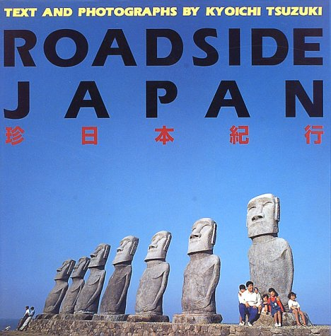 ROADSIDE JAPAN 珍日本紀行の詳細を見る