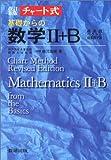 基礎からの数学2+B (チャート式)