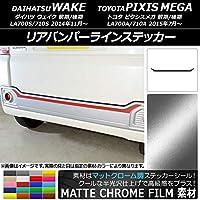 AP リアバンパーラインステッカー マットクローム調 ダイハツ/トヨタ ウェイク/ピクシスメガ LA700系 2014年11月~ レッド AP-MTCR3009-RD