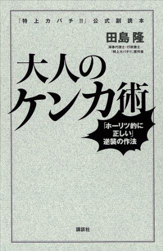 『特上カバチ!!』公式副読本 大人のケンカ術 「ホーリツ的に正しい」逆襲の作法