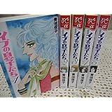 イブの息子たち 新装版 コミック 1-5巻セット (プリンセス・コミックスα)
