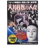 天上桟敷の人々[DVD]