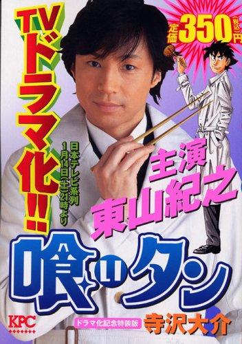 喰いタン ドラマ化記念特装版 (講談社プラチナコミックス)