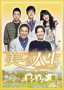 美しき人生 DVD-BOXⅤ
