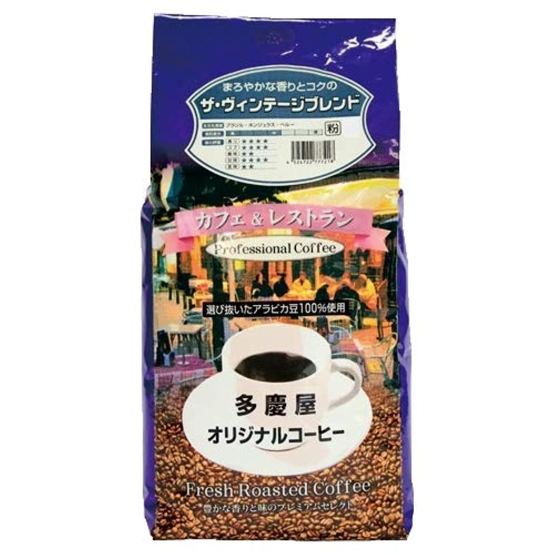 サンパウロコーヒー ザ?ヴィンテージブレンド 粉 850g 多慶屋オリジナルコーヒー
