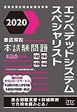 2020 徹底解説エンベデッドシステムスペシャリスト本試験問題 (本試験問題シリーズ)