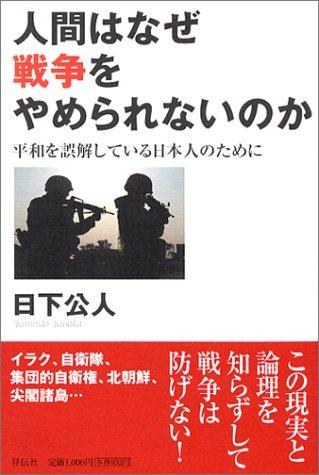 人間はなぜ戦争をやめられないのか―平和を誤解している日本人のために (Non select)の詳細を見る