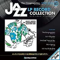 ジャズLPレコードコレクション 83号 (ザ・コングリゲーション ジョニー・グリフィン) [分冊百科] (LPレコード付) (ジャズ・LPレコード・コレクション)