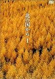 北の国から Vol.1 [DVD]