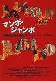 マンボ・ジャンボ (文学の冒険シリーズ)