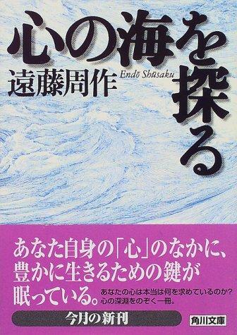 心の海を探る (角川文庫)の詳細を見る