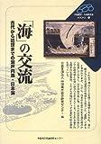 「海」の交流―古代から近世までの瀬戸内海・日本海 (中国総研・地域再発見BOOKS)