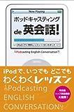 ポッドキャスティングで英会話! iPodで無料レッスンはじめました!