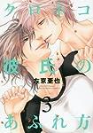 クロネコ彼氏のあふれ方(3) (ディアプラス・コミックス)