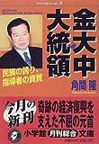 金大中大統領―民族の誇り、指導者の資質 (小学館文庫―アジアのリーダー)