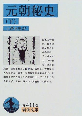 元朝秘史(下) (岩波文庫 青411-2)の詳細を見る