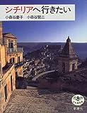 シチリアへ行きたい (とんぼの本) 画像