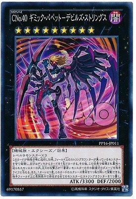 遊戯王/プレミアムパック 16/PP16-JP011 CNo.40 ギミック・パペット-デビルズ・ストリングス
