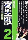 寄生獣(完全版)(2) (KCデラックス)