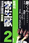 寄生獣 完全版 第2巻