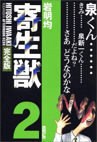 寄生獣(完全版)(2) (KCデラックス アフタヌーン)