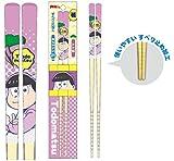 おそ松さん 竹箸 トド松