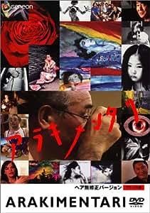 アラキメンタリ〈ヘア無修正バージョン〉デラックス版 [DVD]