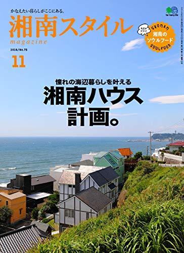 湘南スタイルmagazine 2018年11月号