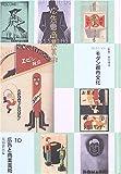 コレクション・モダン都市文化 (10)
