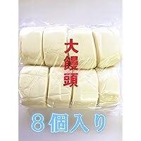 国産 蒸したて中華パン ×8個 (中華饅頭 8個入り)大馒头8个 実店舗で大人気 冷凍のみの発送,クール便で1個口として+300円の冷凍料は加算されます