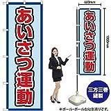 のぼり旗 あいさつ運動(水) OK-472(三巻縫製 補強済み)